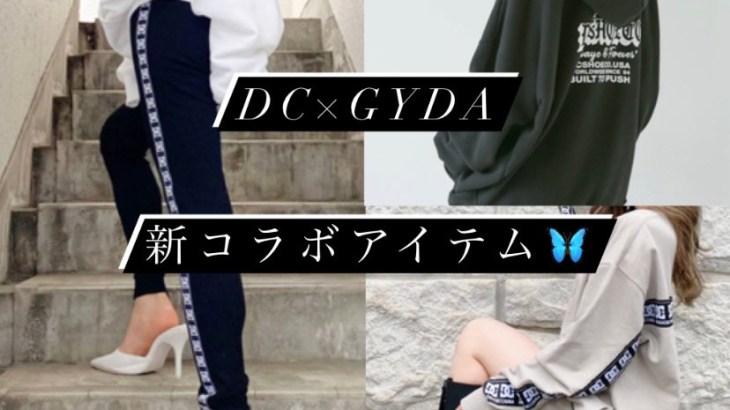 DC×GYDA 新コラボアイテムご紹介✨