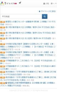 学びエイド検索画面