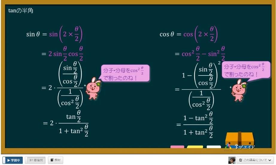 学びエイド 数学 香川 tan半角 黒板