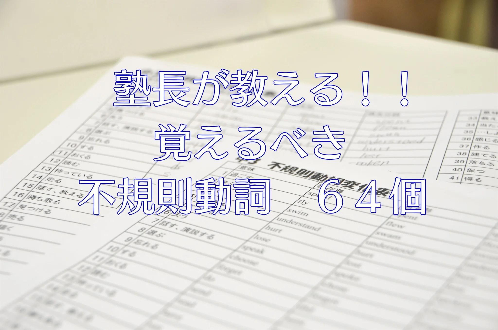 中学生 不規則動詞変化 64個