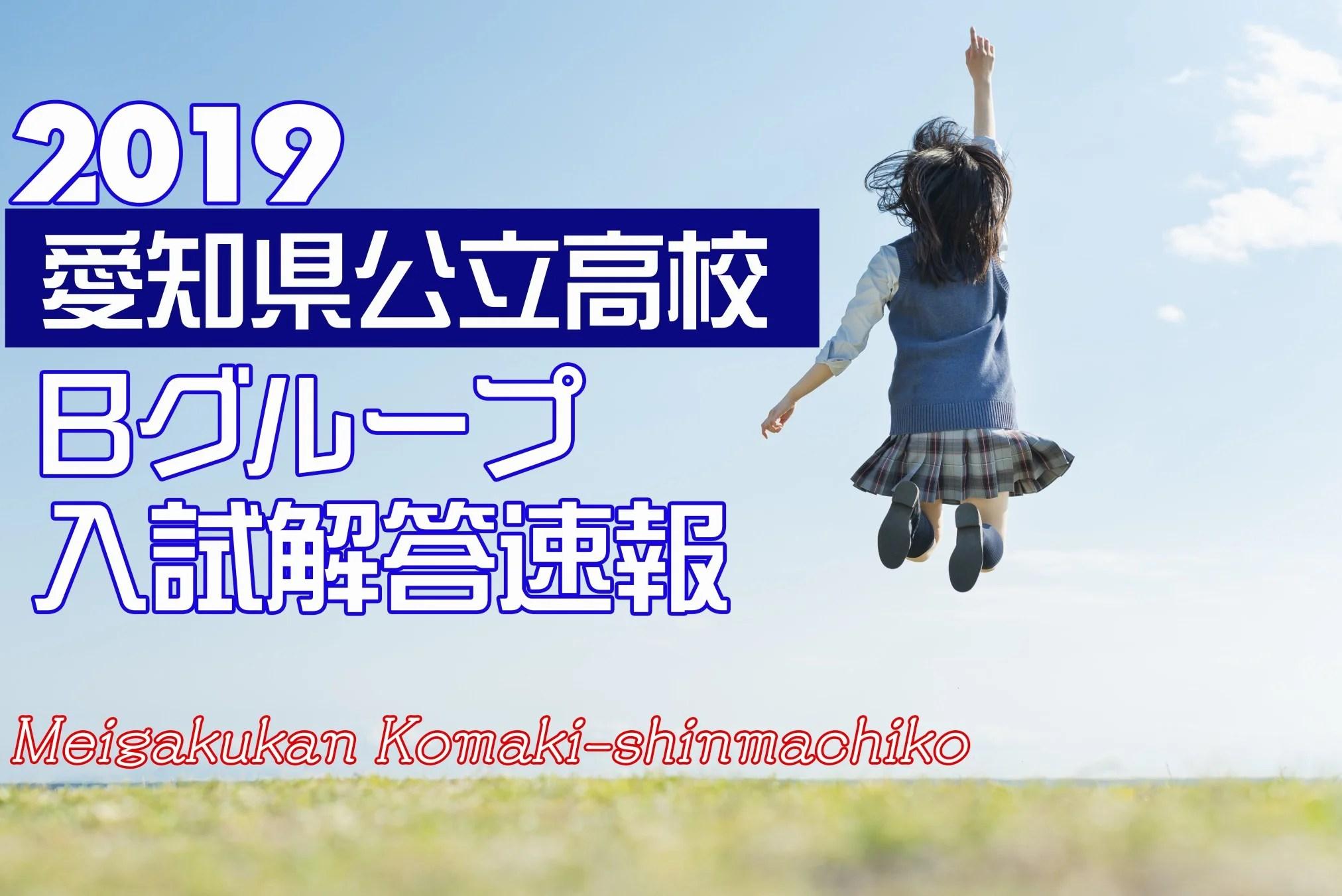 愛知県公立高校 入試解答速報 B愛知県公立高校 入試解答速報 B