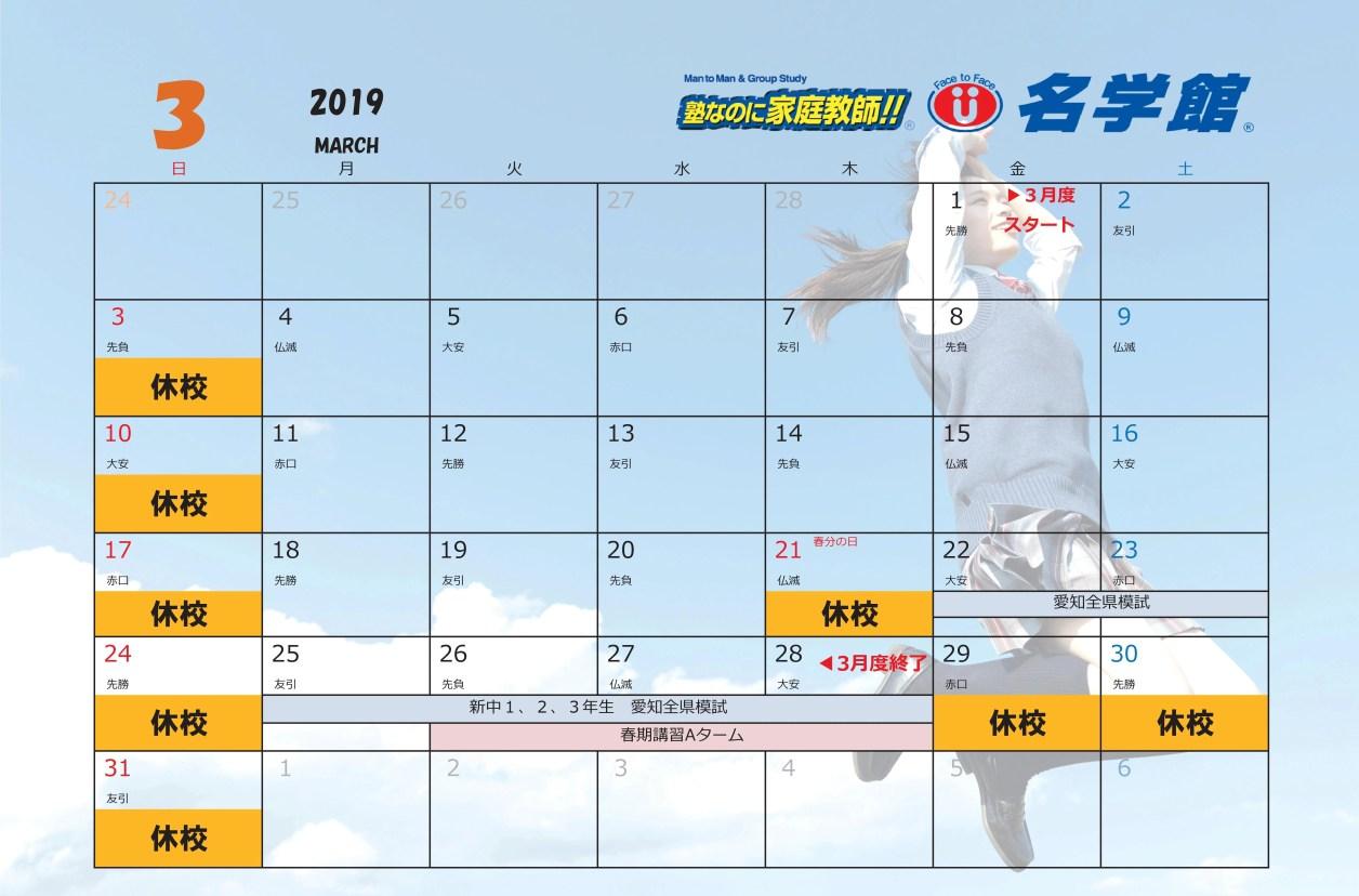 2019-03 名学館小牧新町校カレンダー