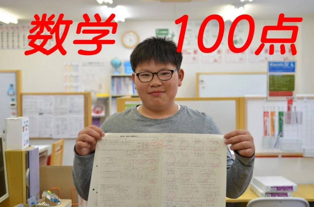 中学2年生 数学100点
