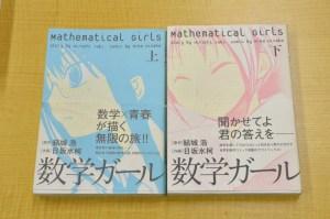 数学ガールコミック