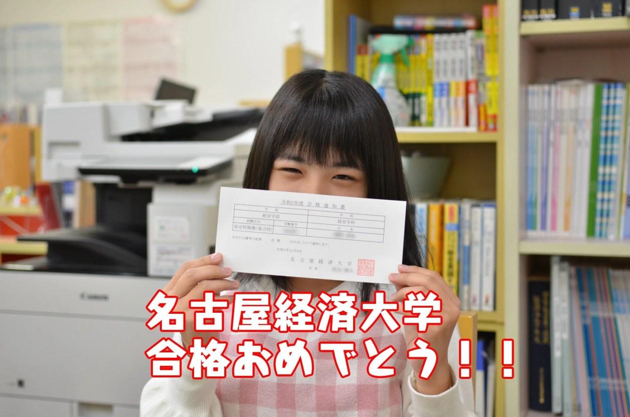 名古屋経済大学合格