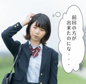 春日井西高校 再試験