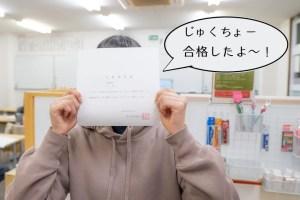 名古屋学院大学合格報告
