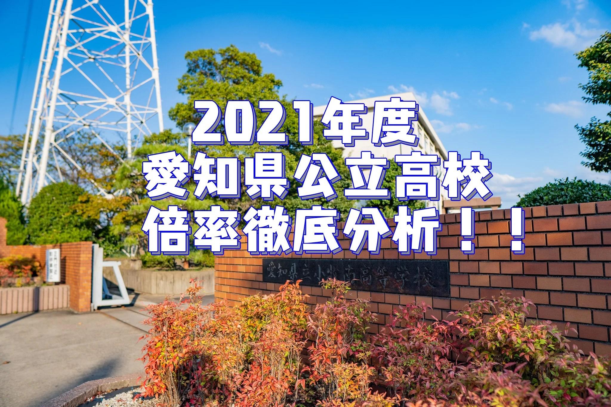 2021年度愛知県公立高校倍率分析