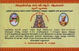 Sri MGR Temple at Avadi (2/2)
