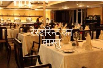 Photo of Vastu of restaurant
