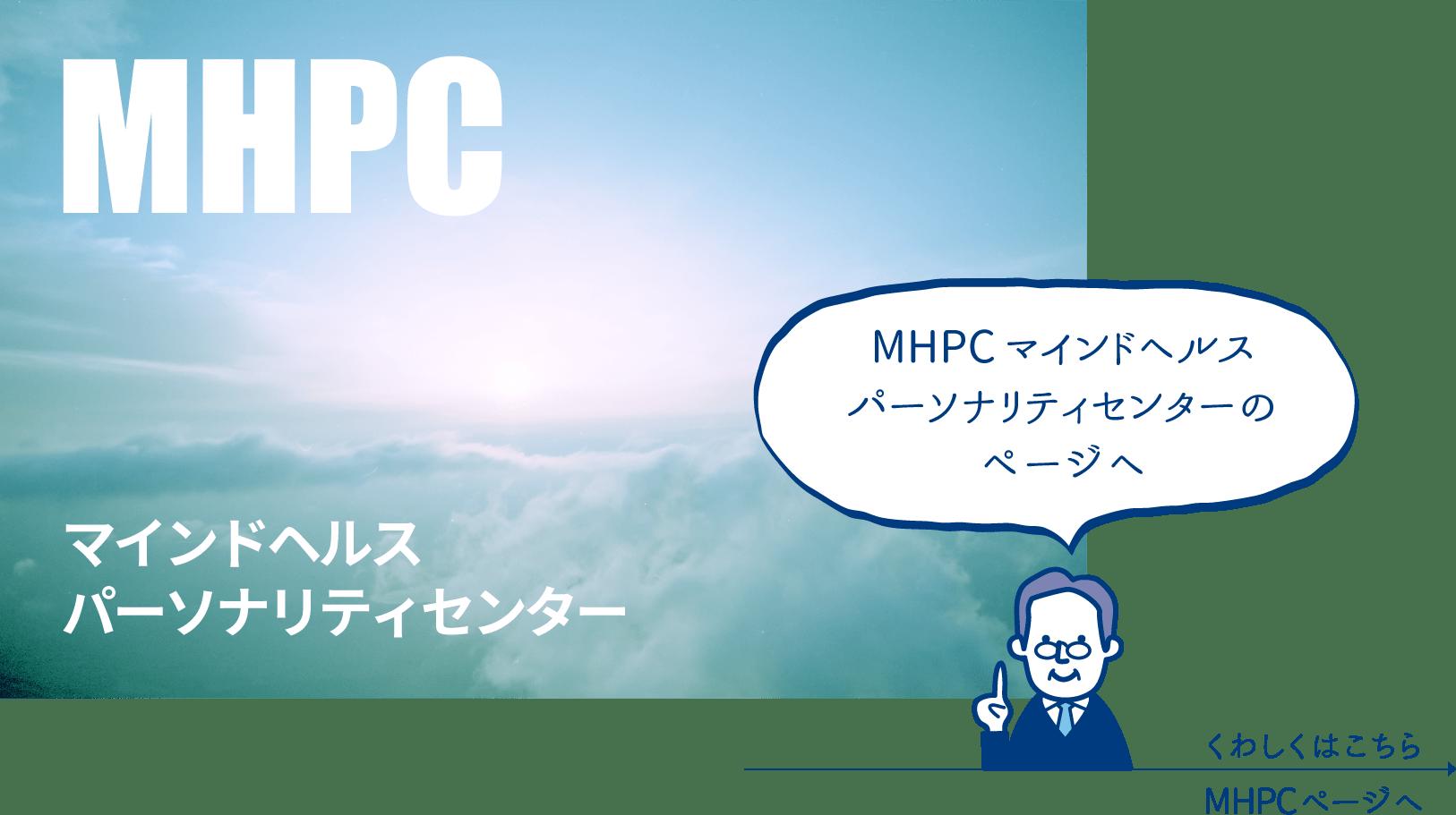 mhpcバナー