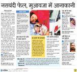 sidhi-news-27-12-16-patrika