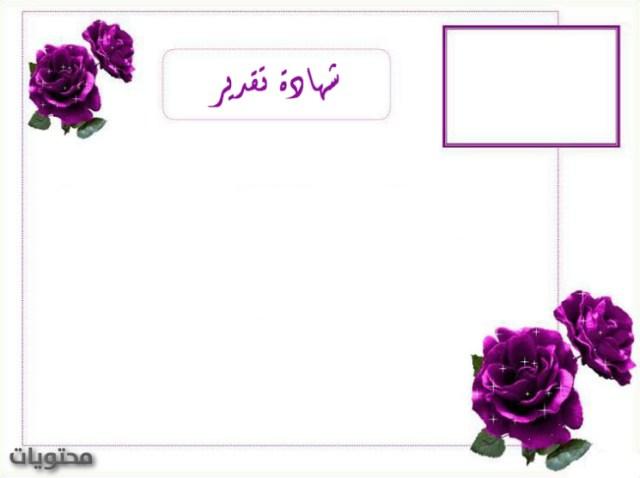 نموذج شهادة شكر وتقدير للام المثالية السعـودية فـور السعودية فور
