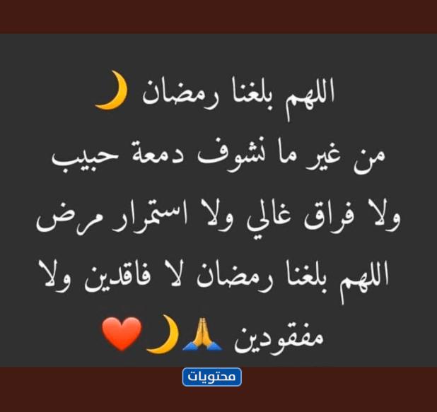 دعاء الله وصلنا رمضان مكتوبا