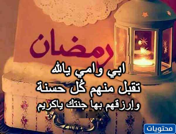 ألف مبروك للأب في شهر رمضان