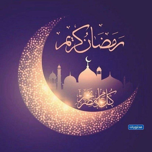 صور جميلة لشهر رمضان 2021