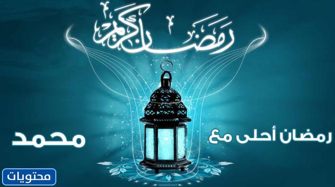Il Ramadan è più dolce con Maometto