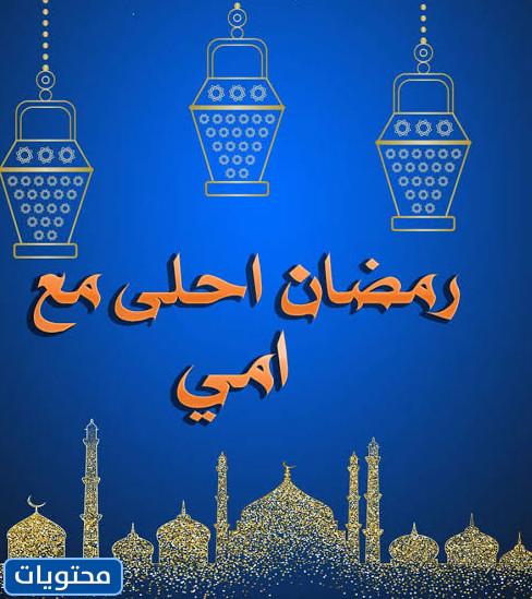 Il Ramadan è più dolce con la mamma
