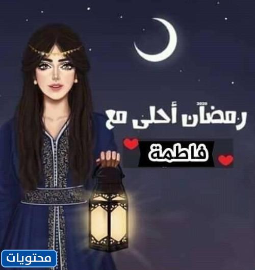 Ramadan più dolce con Fatima