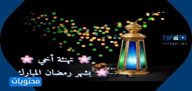 Belle immagini e disegni per congratularsi con un fratello per il mese di Ramadan 2021 (3)