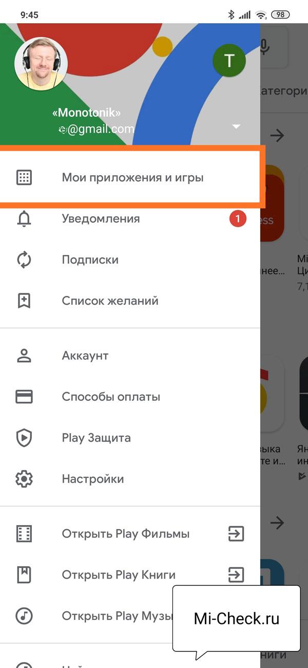 Как удалить приложения на Xiaomi (Redmi): ненужные ...