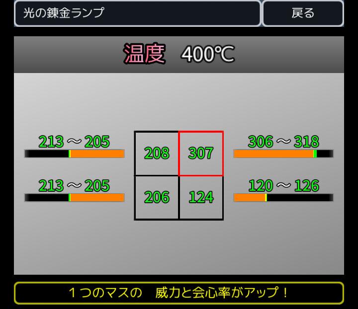 iPhone・Android「鍛冶シミュ for DQX」鍛冶練習用スマホアプリ使ってみて下さい!