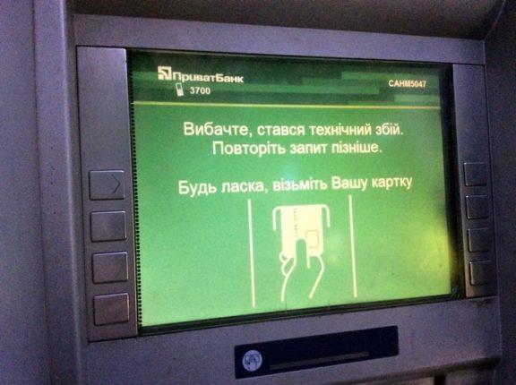 """Прикарпатцям на замітку: """"ПриватБанк"""" тимчасово зупинить роботу банкоматів і терміналів"""