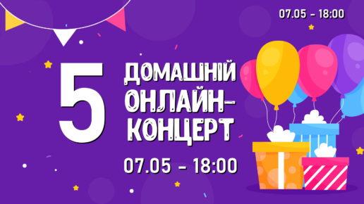 """Франківців запрошують на """"віртуальний"""" концерт до Дня міста - Місто"""