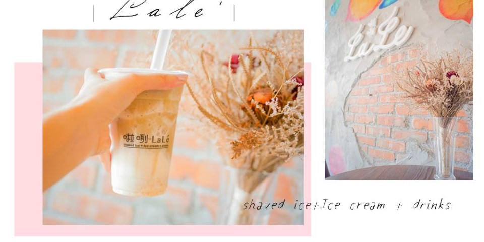 一中美食》Lale'啦咧綠豆沙、雪花冰飲料冰品專賣店,時下流行的特色打卡牆