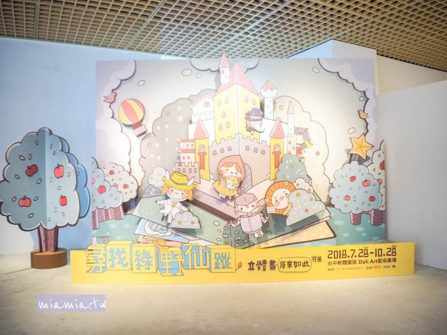 台中展覽》大里DaliArt藝術廣場-〔尋找綠野仙蹤。立體書原來如此〕帶孩子走進書中的異想世界