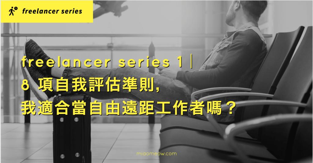 freelancer series 1|8 項自我評估準則,我適合當自由遠距工作者嗎