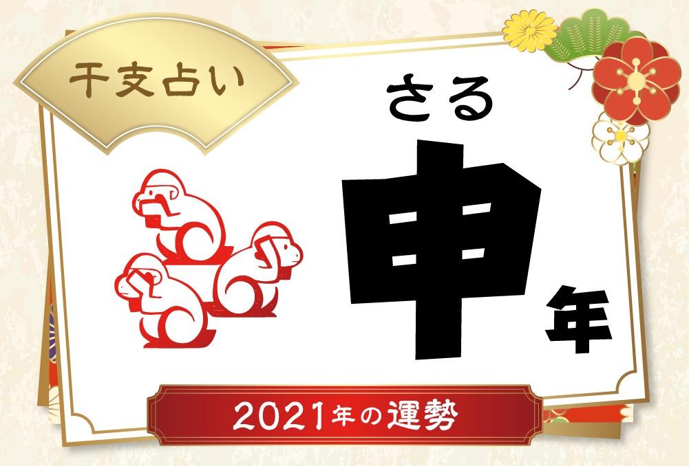 申年(さるどし)生まれの2021年(令和3年)の運勢【干支占い ...