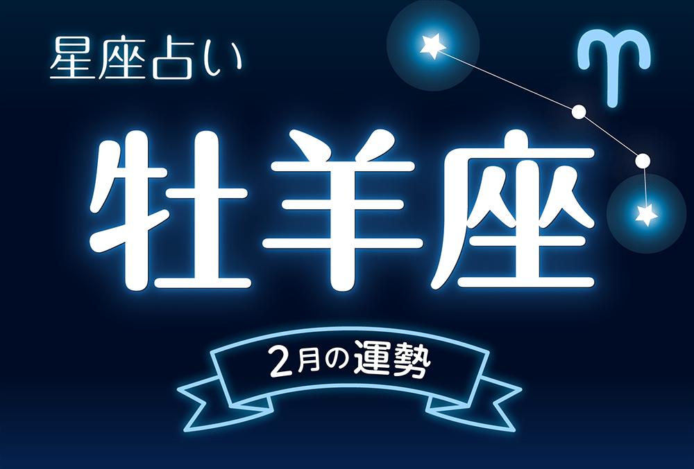 座 お 2020 運勢 ひつじ
