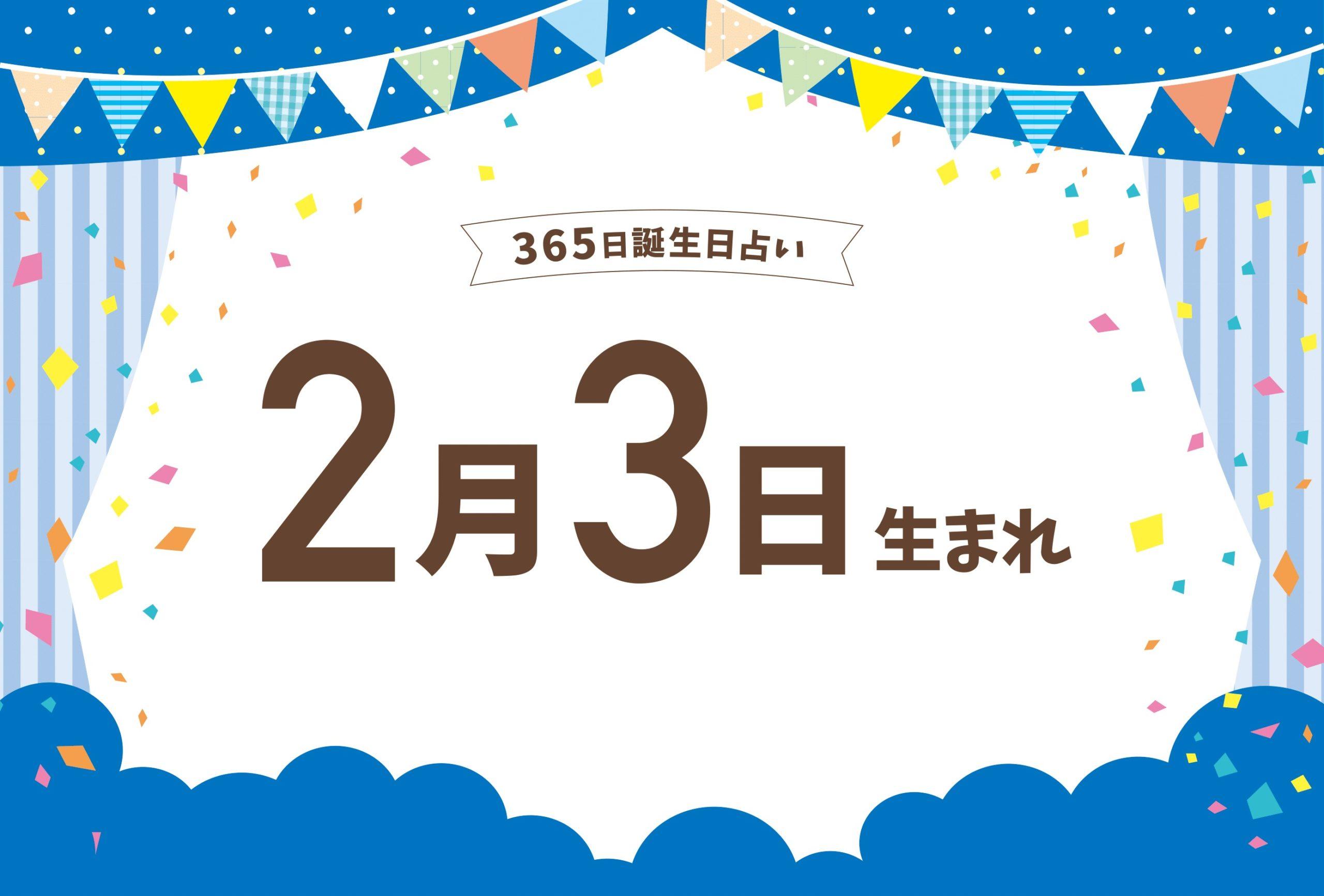 の 生まれ 日 有名人 23 月 2