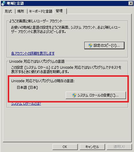 Windows Server日本語化