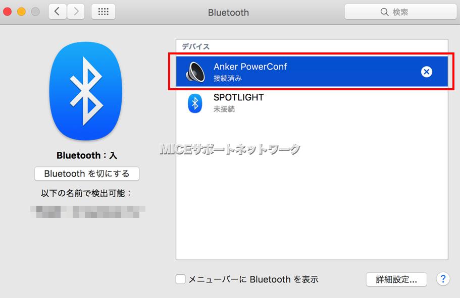 Mac3_Bluetooth3_ペアリング完了_スピーカー切り替わってる