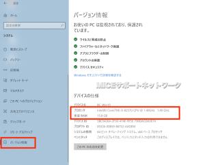 3 バージョン情報をクリックしてCPUの型番を確認します