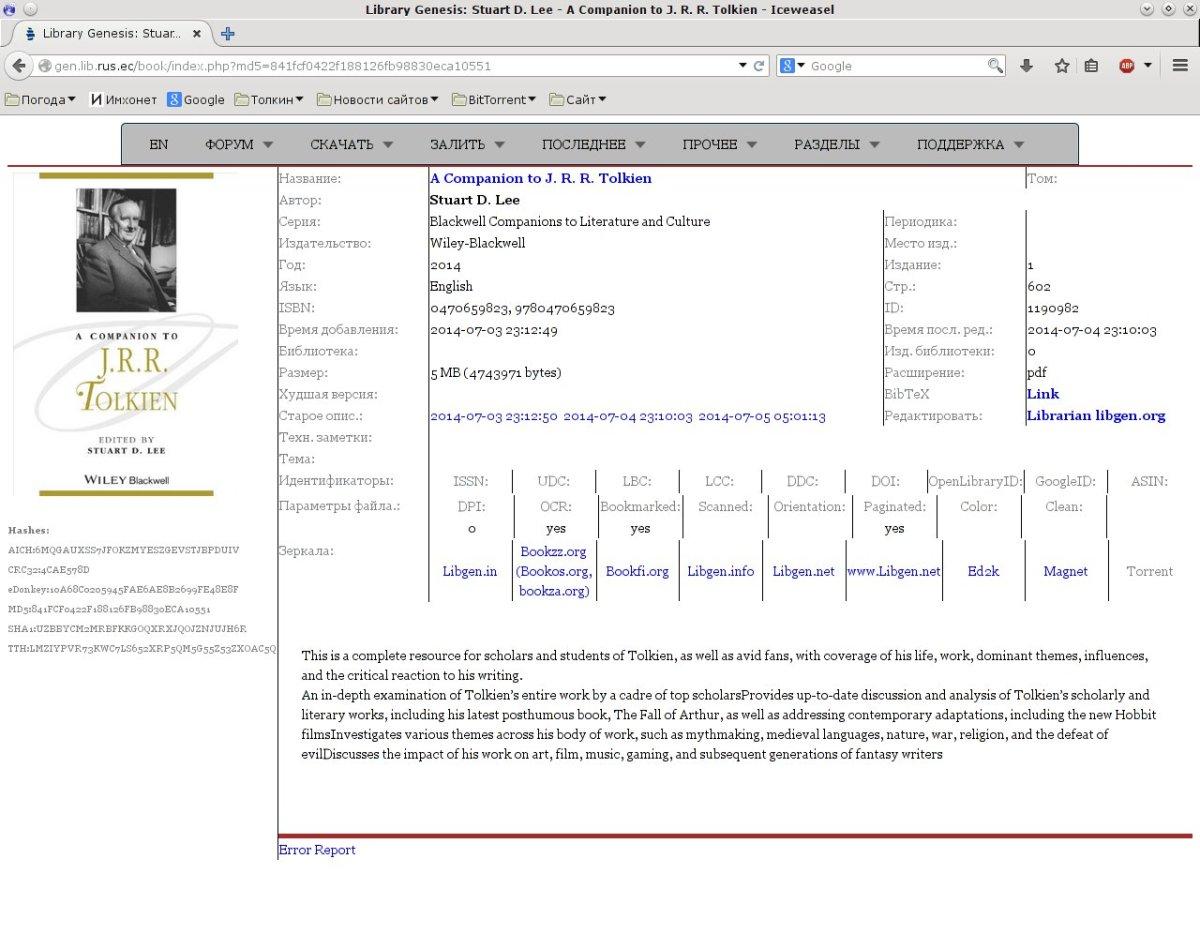 Library Genesis сведения о книге
