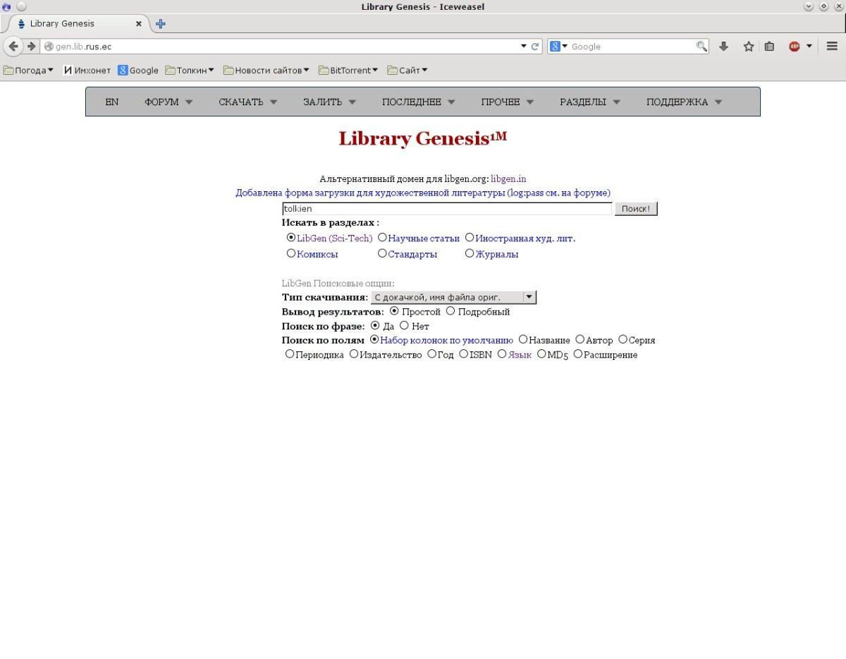 Library Genesis главная страница