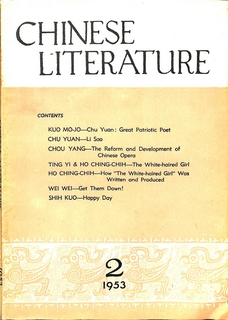 Chinese Literature - 1953 - No 2
