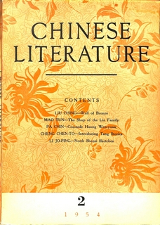Chinese Literature - 1954 - No 2