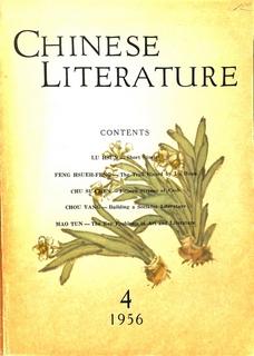 Chinese Literature - 1956 - No 4