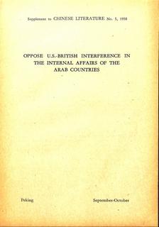 Chinese Literature - 1958 - No 5 - Supplement