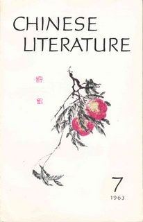 Chinese Literature - 1963 - No 7
