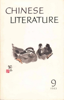 Chinese Literature - 1963 - No 9
