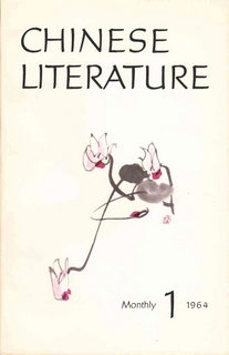 Chinese Literature - 1964 - No 1