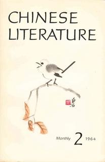 Chinese Literature - 1964 - No 2