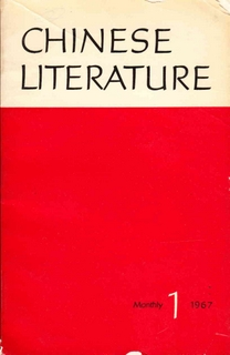 Chinese Literature - 1967 - No 1