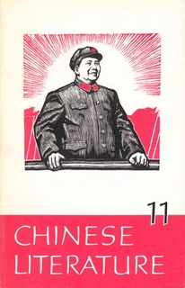 Chinese Literature - 1967 - No 11