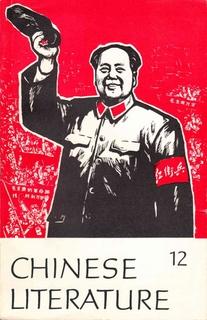 Chinese Literature - 1967 - No 12